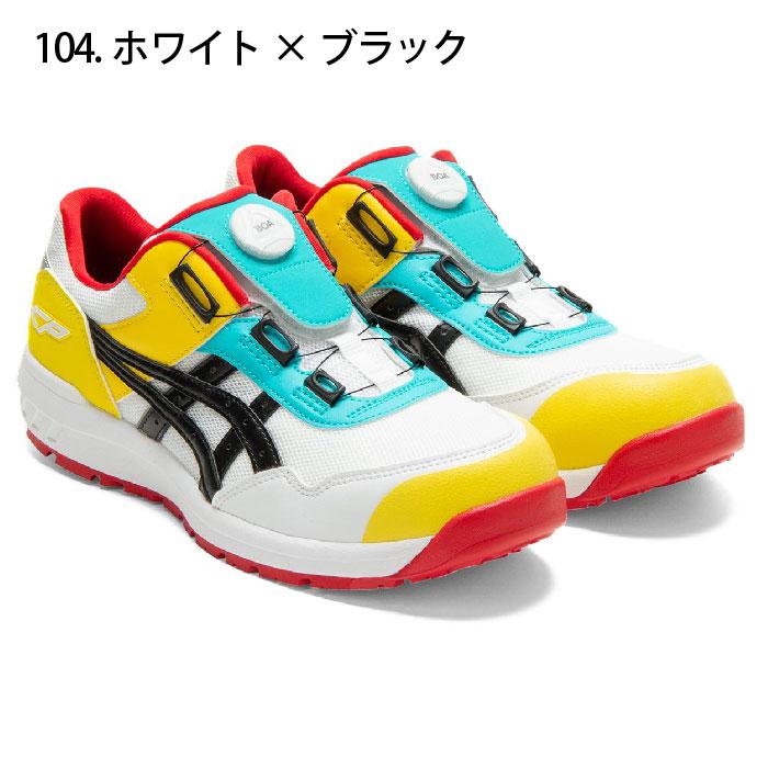 [アシックス] ウィンジョブCP209 Boa 作業用靴(1271A029.104)【2021限定色】