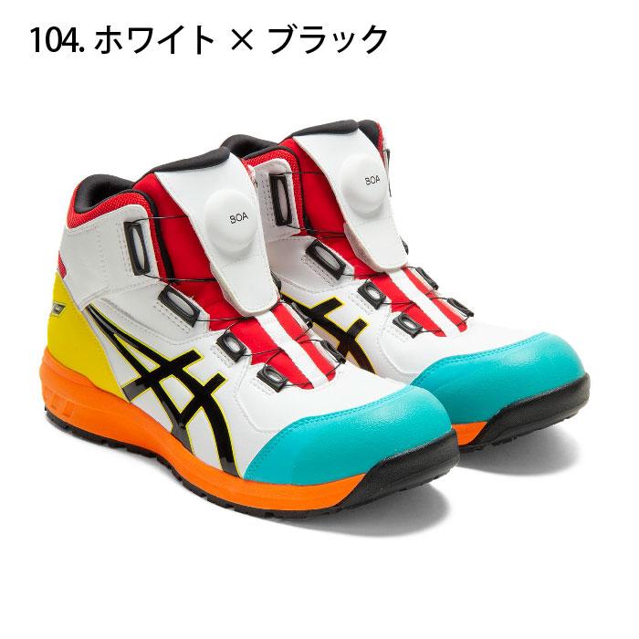 [アシックス] ウィンジョブCP304 Boa 作業用靴(1271A030.104)【2021限定色】