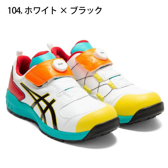 [アシックス] ウィンジョブCP307 Boa 作業用靴(1273A028.104)【2021限定モデル】