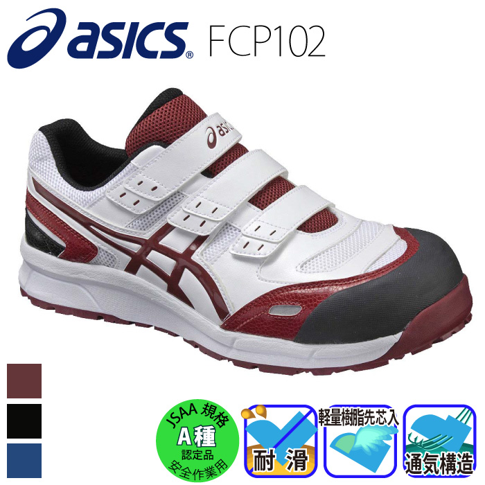 [アシックス] ウィンジョブFCP102 作業用靴