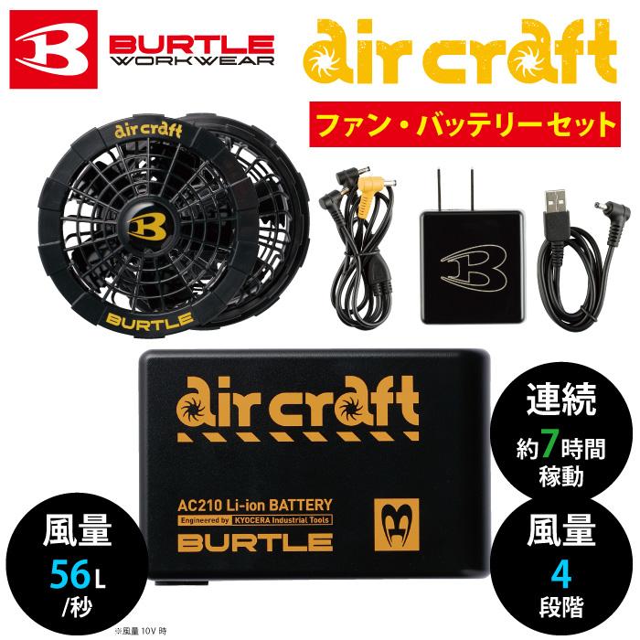 バートル] AC210/AC220 エアークラフト【バッテリー・ファンセット】黒