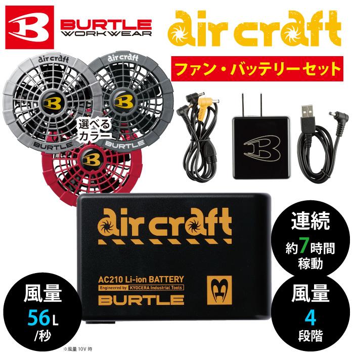 バートル] AC210/AC220 エアークラフト【バッテリー・ファンセット】カラー