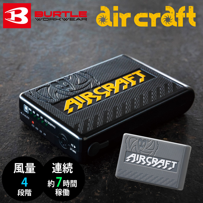 [バートル] AC230 エアークラフト専用リチウムイオンバッテリー★2020春夏/新商品★