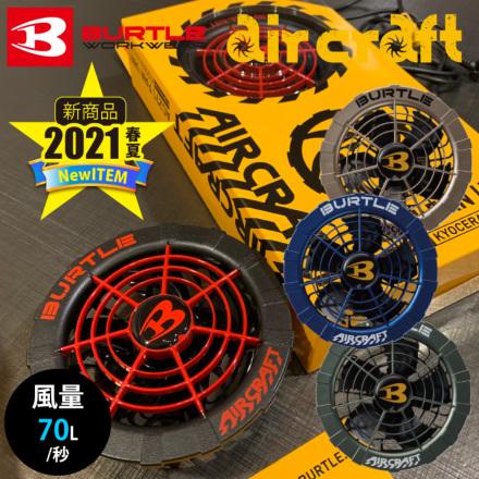 [バートル]AC271エアークラフト専用ファンユニット(限定カラー)