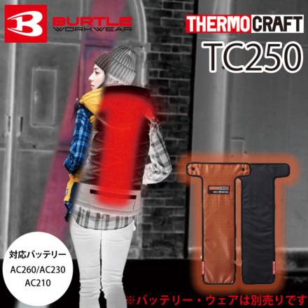 [バートル] TC250 サーモクラフト(電熱パッド)★予約★
