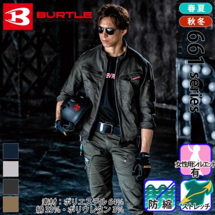 バートル661ジャケット