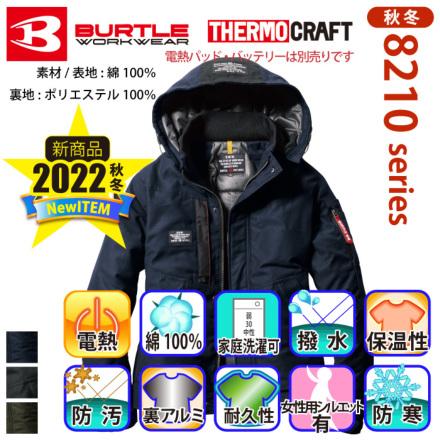 Burtle-a-8210