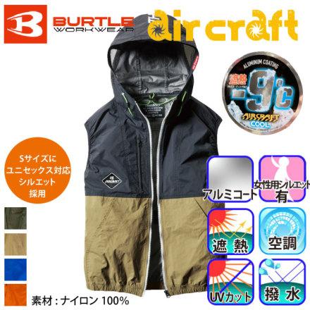 [バートル] AC1084 エアークラフトパーカーベスト★2021春夏/新商品★