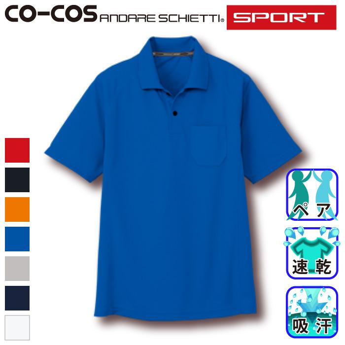 [コーコス] AS-1657 吸汗速乾半袖ポロシャツ