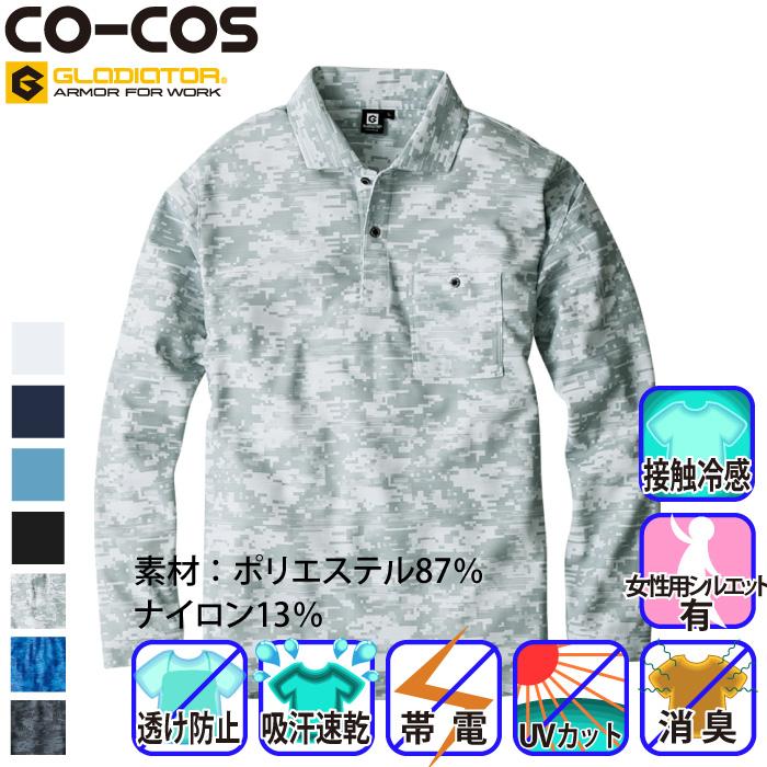[CO-COS] G-1738 ニオイクリア消臭長袖ポロシャツ