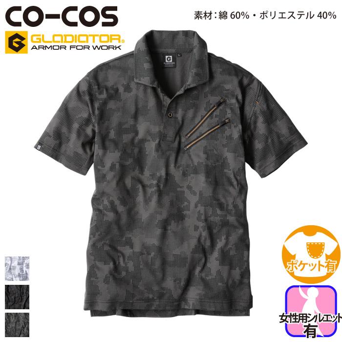 コーコス [GLADIATOR] G-1957 半袖ポロシャツ