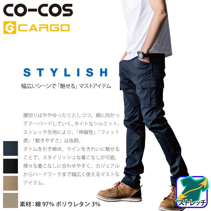 [コーコス] G-5005 スタイリッシュカーゴパンツ