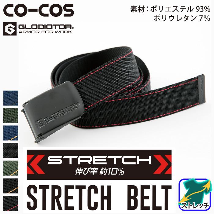 [コーコス] G-5006 ストレッチベルト