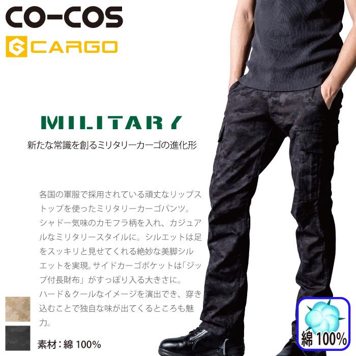 [コーコス] G-6005 ミリタリーカーゴパンツ