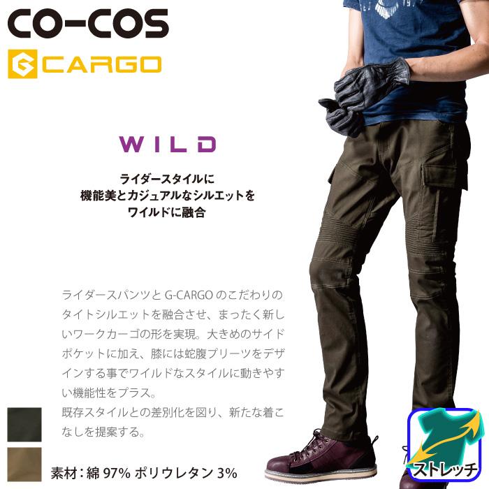 [コーコス] G-8005 ワイルドカーゴパンツ
