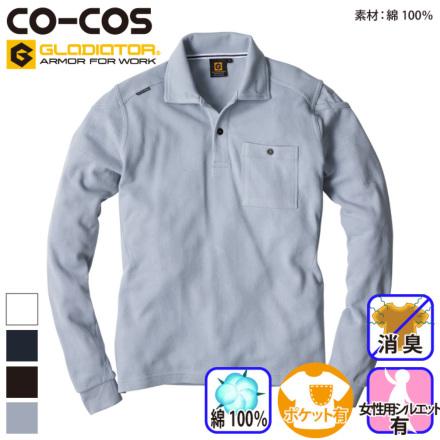 コーコス[GLADIATOR] G-9148 長袖ポロシャツ