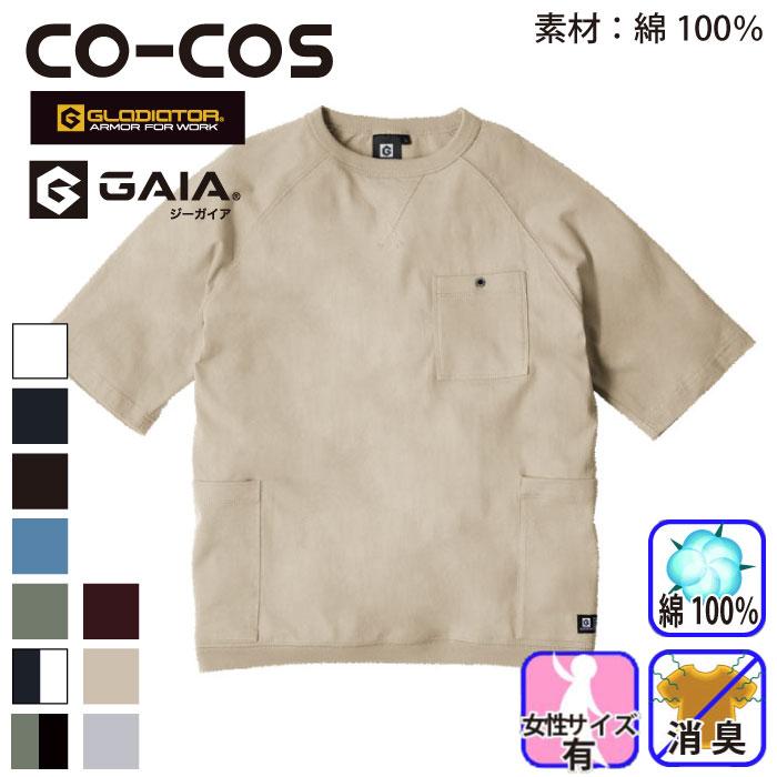 コーコス [GLADIATOR] G-947 5ポケット半袖Tシャツ