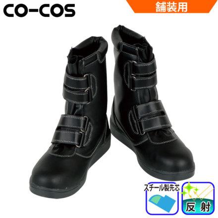 [コーコス] ZA-839 舗装職人 半長靴マジック