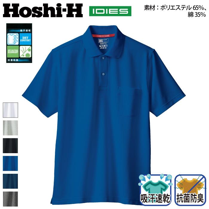 [ホシ服装] 234 半袖ポロシャツ