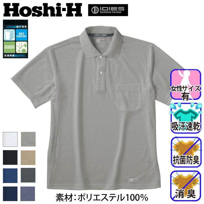 [ホシ服装] 224 半袖ポロシャツ