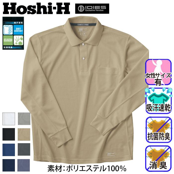 [ホシ服装] 225 長袖ポロシャツ