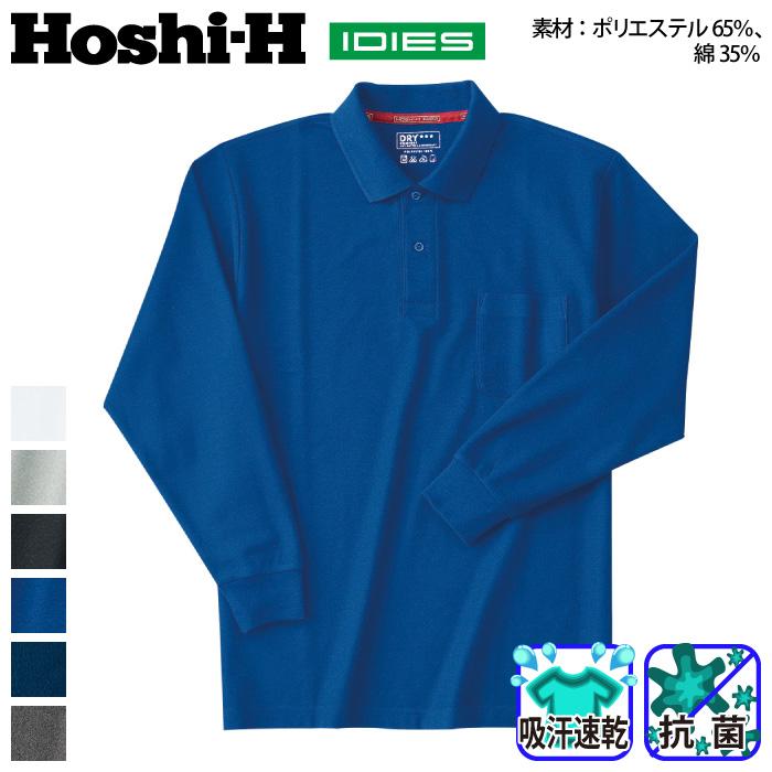[ホシ服装] 235 長袖ポロシャツ