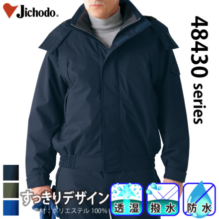[自重堂] 48430 防水防寒ブルゾン(フード付)