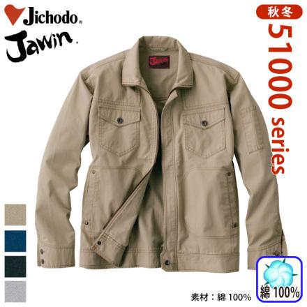 自重堂 [JAWIN] 51000 ジャンパー