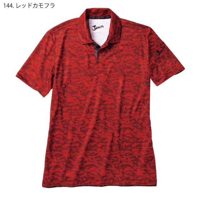 自重堂 [JAWIN] 55334 吸汗速乾半袖ポロシャツ