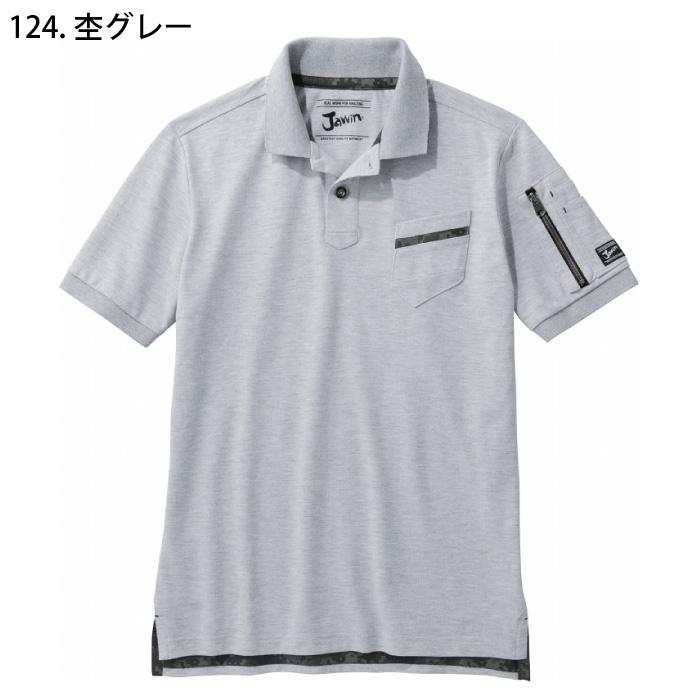 自重堂 [JAWIN] 55354 半袖ポロシャツ