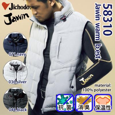 自重堂 [JAWIN] 58310 ベスト