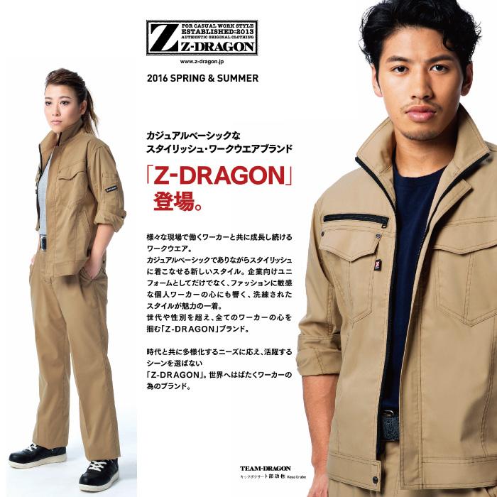 自重堂 [Z-DRAGON] 75000 ストレッチ長袖ジャンパー