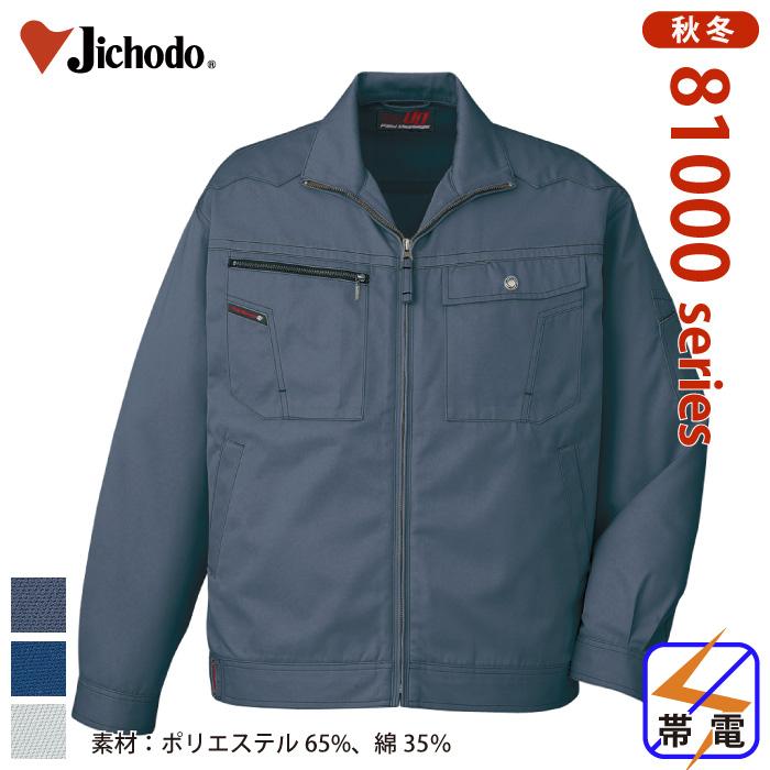 [自重堂] 81000 長袖ジャンパー