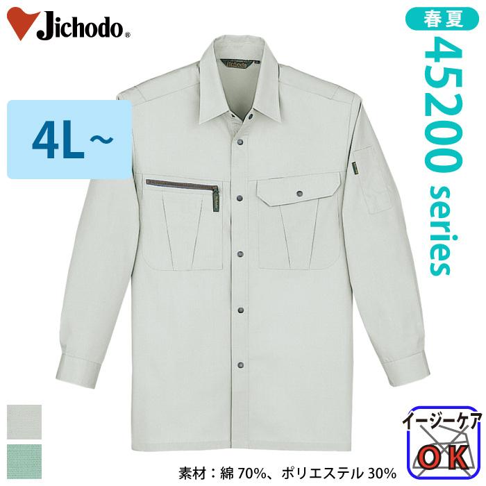 [自重堂] 45204長袖シャツ 【特大サイズ】