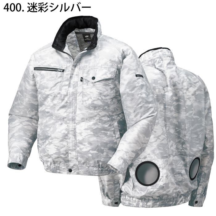 [クロダルマ] 258621 AIR SENSOR-1 迷彩長袖ジャンパー