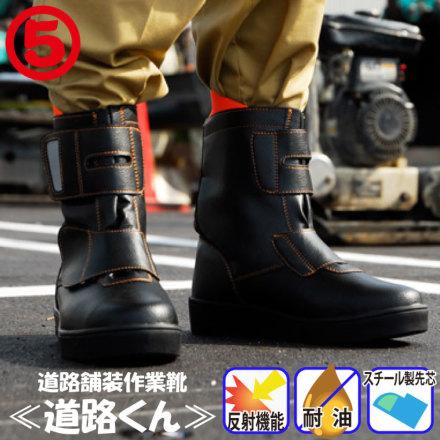 [丸五] 105 道路くん(道路舗装作業靴)