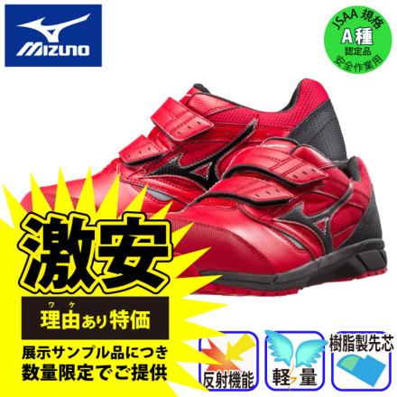 特価  [ミズノ] C1GA1701 オールマイティ 2本ベルトタイプ 安全靴