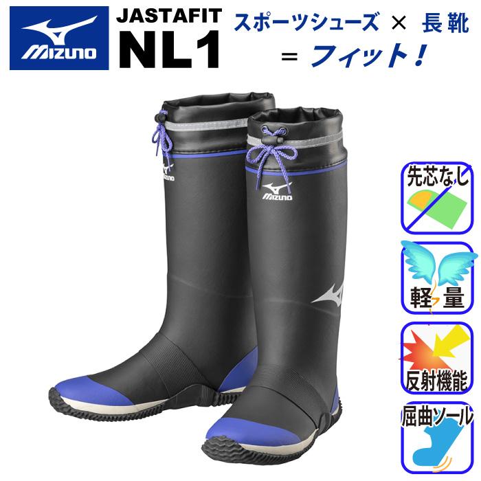 [ミズノ] F3JBN90109 ワークブーツ (長靴) ジャスタフィット NL1