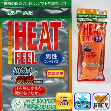 [モリト] is-fit 吸湿発熱ボアー インソール