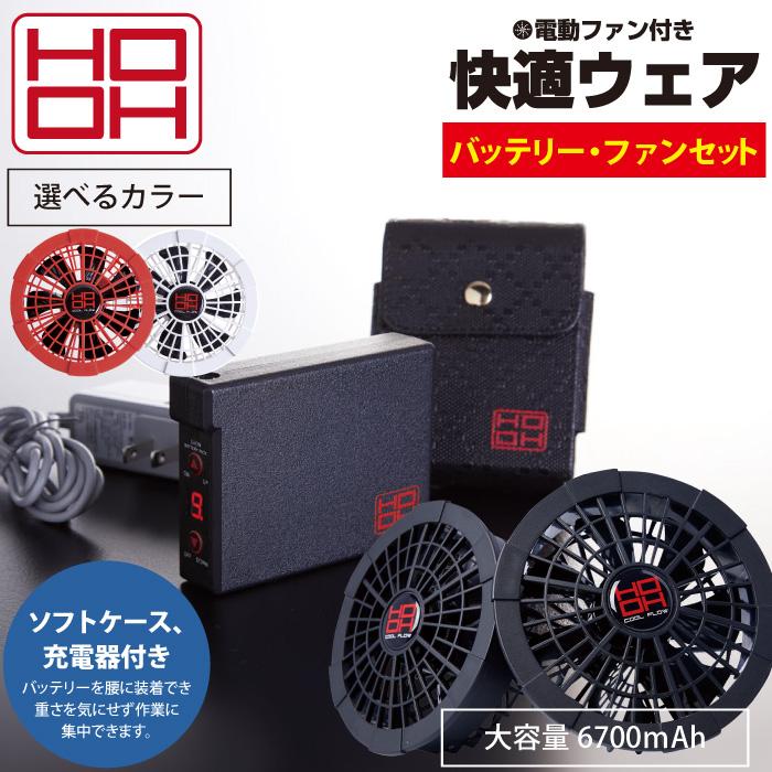 村上被服 [鳳皇] V9101/V9102 快適ウェア用【バッテリー・ファンセット】