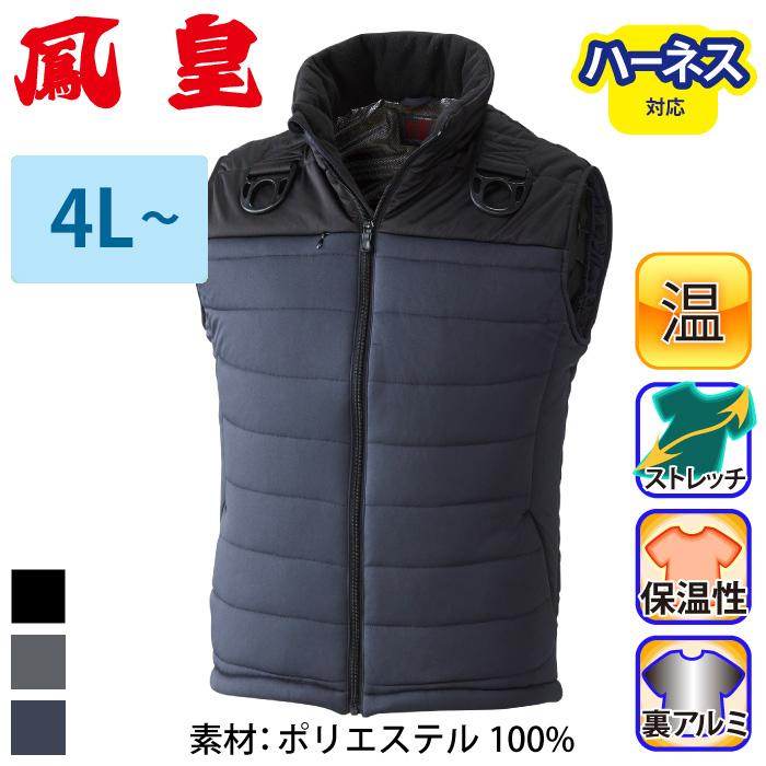 [鳳皇] 8299 フルハーネス対応防寒ベスト【特大サイズ】