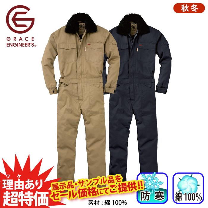 特価[エスケー・プロダクト] GE-201 防寒ツナギ