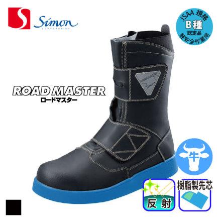 [シモン] RM138 舗装用安全靴/ブルー