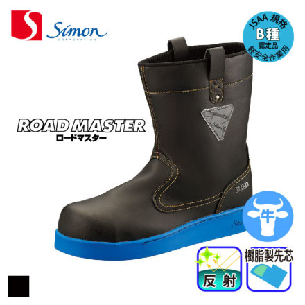 [シモン] RM144 舗装用安全靴/ブルー