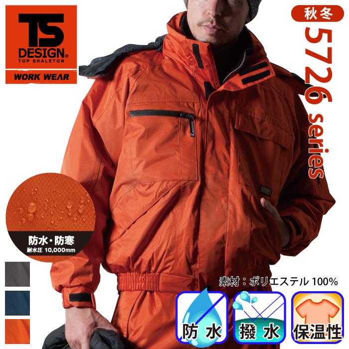 藤和 [TS Design] 5726 防水防寒ブルゾン
