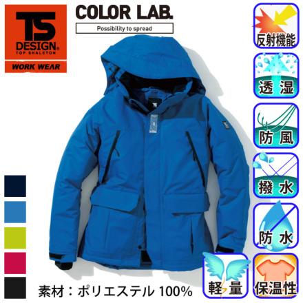 8127防水防寒ライトウォームジャケット