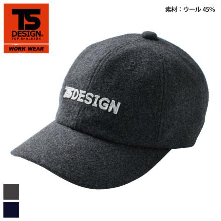 藤和 [TS Design] 84922 ウールキャップ