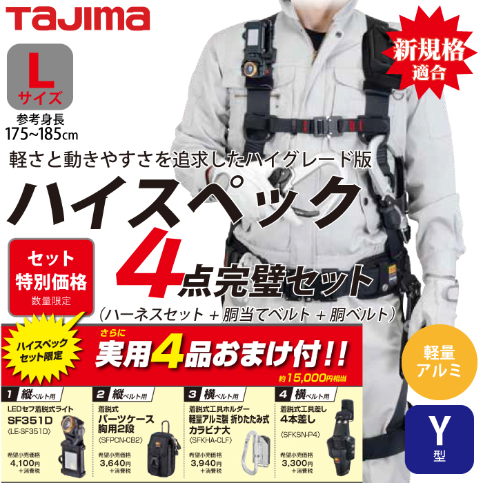 [Tajima] A1ZALEWL6BKCP ハーネスZA L黒 ER150 ダブル L6 CPセット