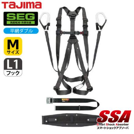 [Tajima] SEGNES301M_net SEGNES(セグネス)301M ランヤード一体型セット