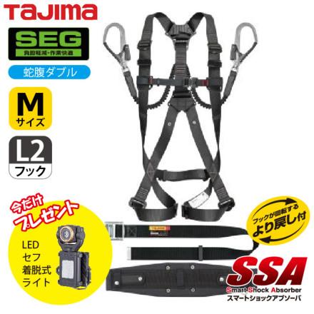 [Tajima] SEGNES501M_net SEGNES(セグネス)501M ランヤード一体型セット